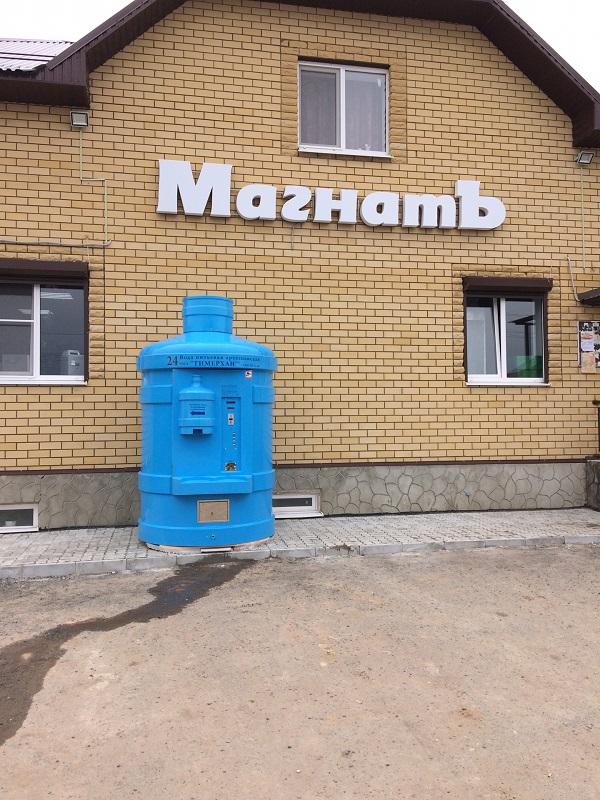 Автомат Тимерхан ул. Леденая